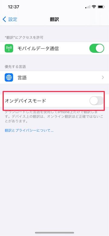 Tips iOS14 翻訳