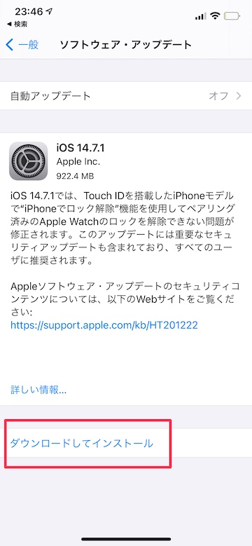 Tips iPhone トラブル