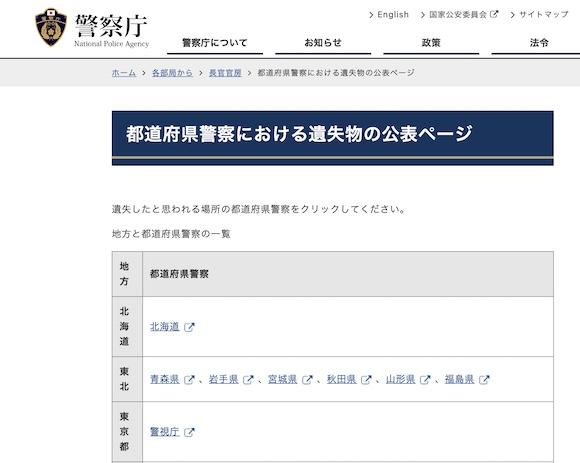 警察庁「都道府県警察における遺失物の公表ページ」