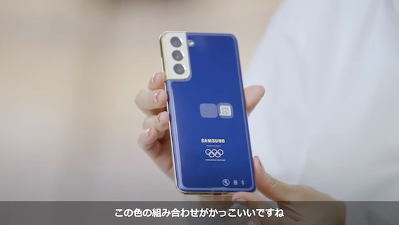 Galaxy S21 5G Olympic Games Athlete Edition - Unboxing