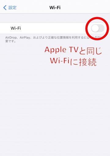 Tips iOS14 ミラーリング