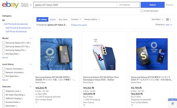 eBay 「Galaxy S21 5G Olympic Games Athlete Edition」
