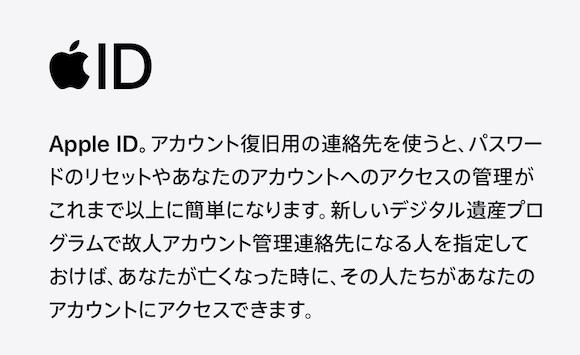 iOS15 公開当初に利用できない機能