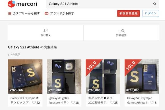 メルカリ「Galaxy S21 5G Olympic Games Athlete Edition」