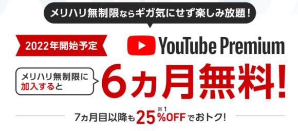 ソフトバンク YouTubeプレミアム