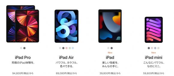iPad 値段