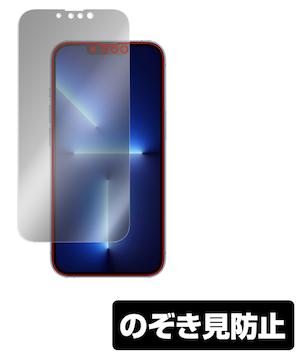 300_OverLay iPhone13 film_6