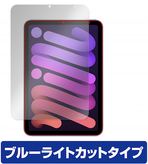 300_iPad mini 6 film miyavix_04