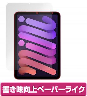 300_iPad mini 6 film miyavix_07