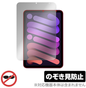 300_iPad mini 6 film miyavix_11