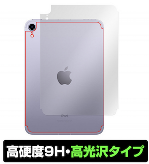 300_iPad mini 6 film miyavix_13
