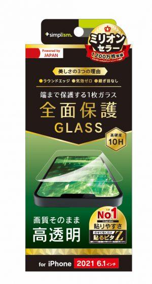 フルクリア 高透明 画面保護強化ガラス