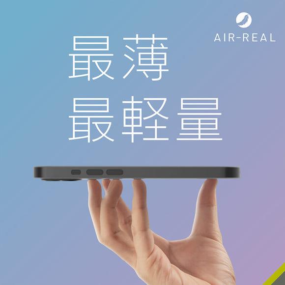Air Real iPhone13