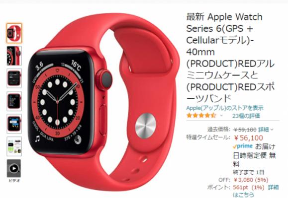 Amazon Apple Watch Celler 40mm