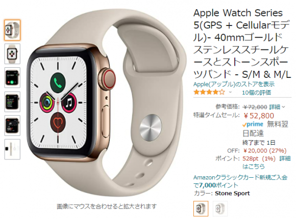 Amazon Apple Watch S5