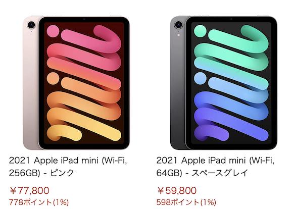 Amazon iPad 2021_1