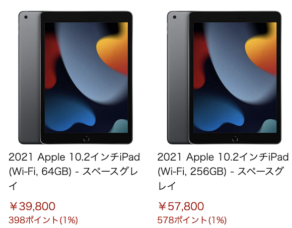 Amazon iPad 2021_3