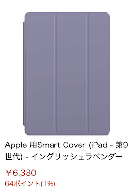 Amazon iPad smart cover 2021