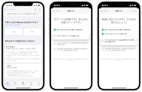Apple iPhone13シリーズ 予約注文準備