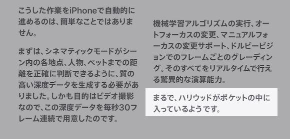 Apple iPhone13 Pro シネマティックモード