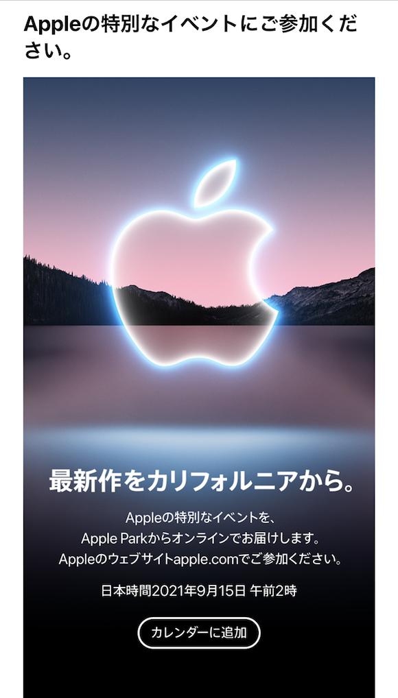 AppleEvent 「最新作をカリフォルニアから。」