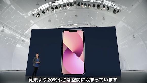 AppleEvent iPhone13 ノッチ小型化