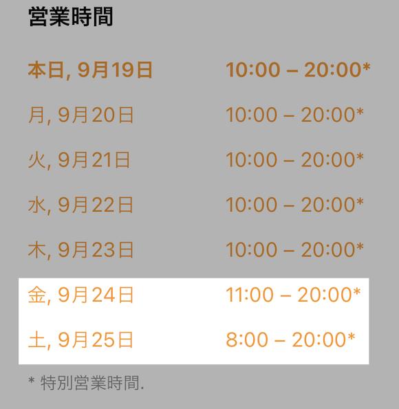 Apple 名古屋栄 営業時間 2021年9月25日
