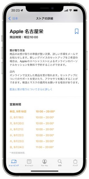 Apple Store 営業時間