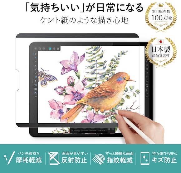 ベルモンド BELLEMOND 「iPad用着脱式ペーパーライクフィルム」Fun Standard