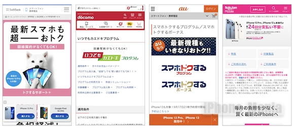 ソフトバンク NTTドコモ au 楽天モバイル 端末購入サポート
