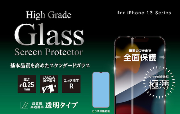 Deff iPhone13シリーズ用 ガラスフィルム