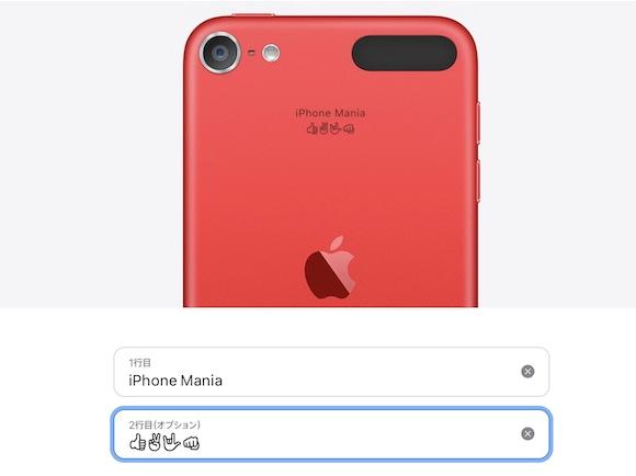 Apple 刻印 iPod touch