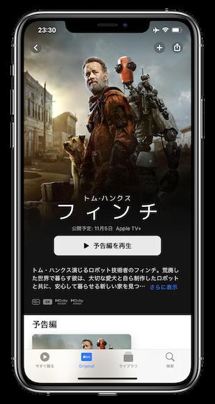 「フィンチ」 Apple TV+