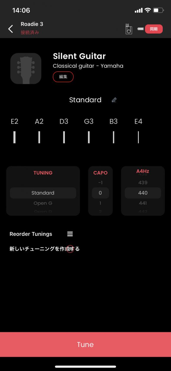 Roadieチューナーアプリで新しいチューニングを作成する