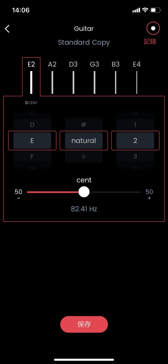 Roadie チューナーアプリでチューニングを作成