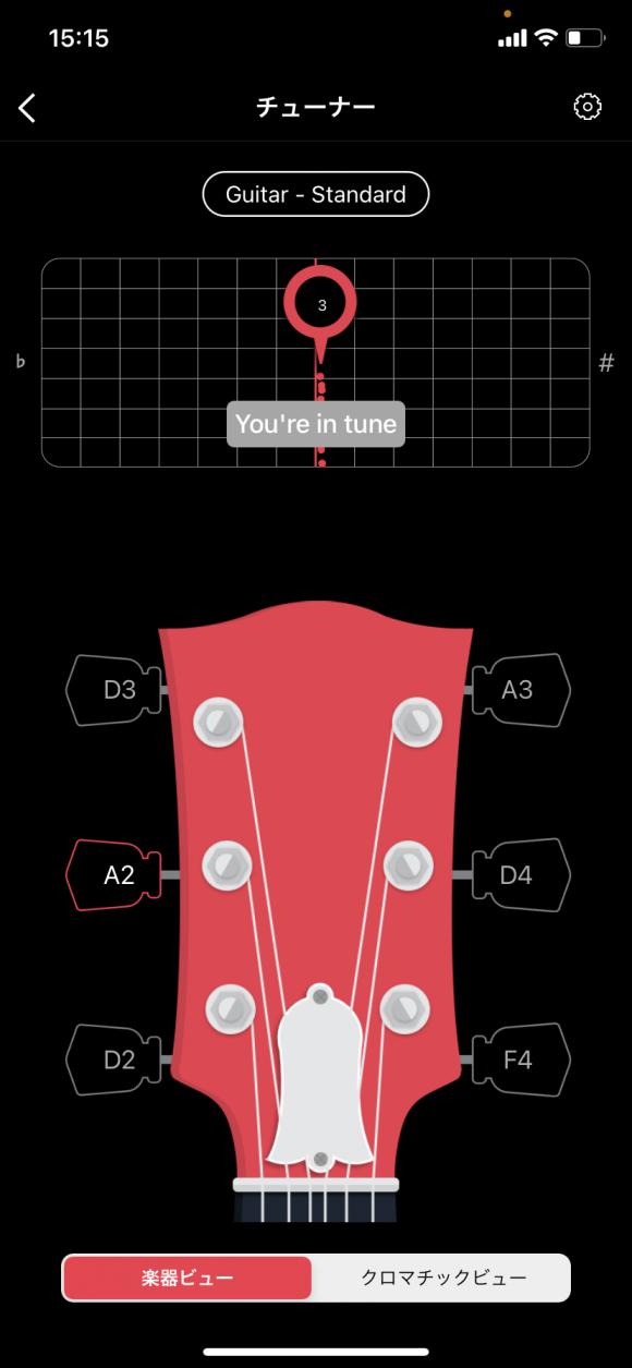 Roadie チューナーアプリのチューナー機能の楽器ビュー