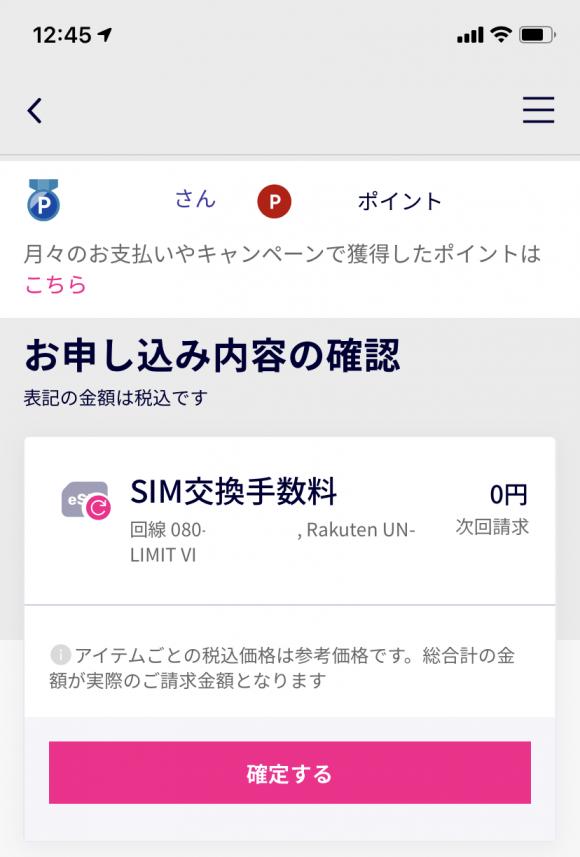 楽天モバイルのeSIMへの移行の確認画面