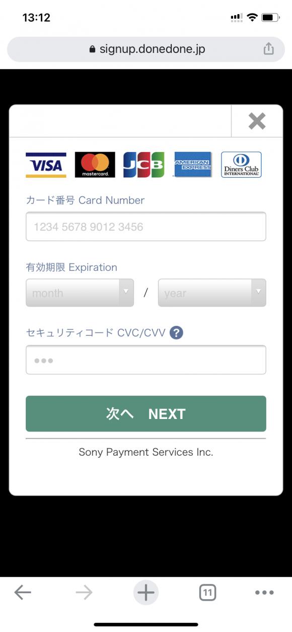 donedoneのクレジットカード情報の入力