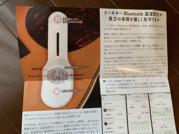 Lee Guitars Bluetooth 温湿度計のパンフレット
