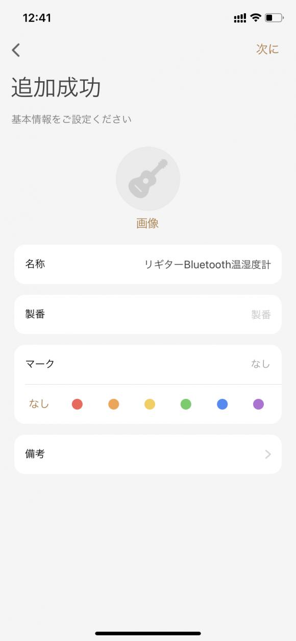 Lee Guitars Bluetooth温湿度計の楽器情報設定