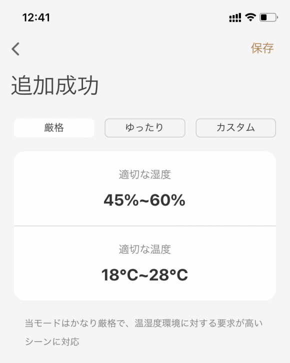 Lee Guitars Bluetooth温湿度計の温度と湿度の範囲の設定