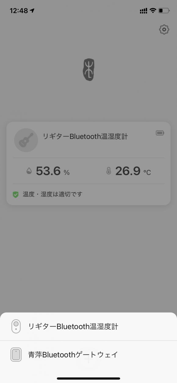 Lee Guitars Bluetooth温湿度計のゲートウェイをアプリに追加