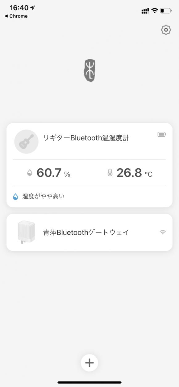 Lee Guitars Bluetooth温湿度計が湿度が高すぎることを検知した画像