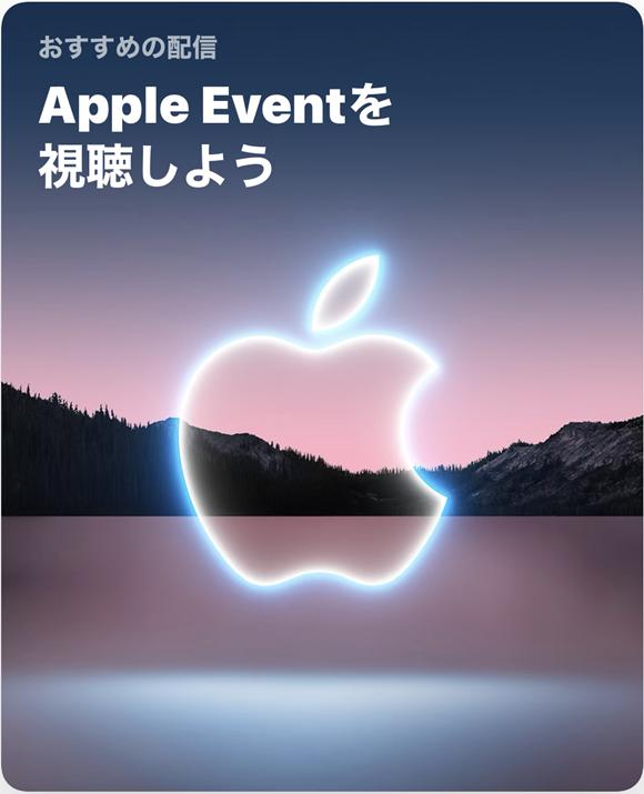 今夜2時から!2021年秋Appleイベント 発表が期待される製品&視聴方法まとめ