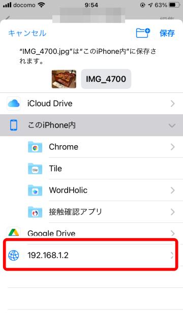Tips ファイルアプリで、ローカルストレージにファイルを保存する方法