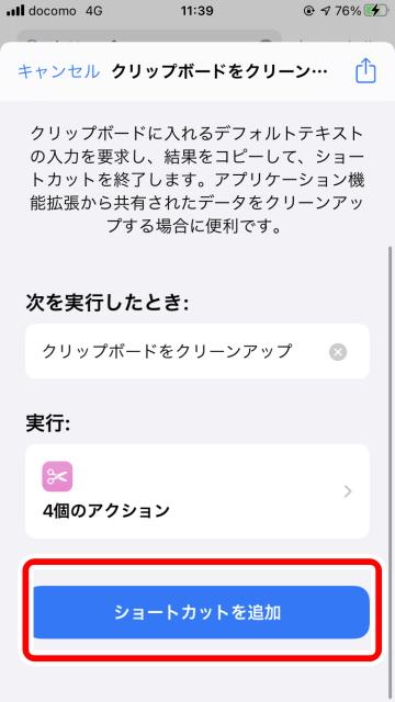 【iOS ショートカット】クリップボードをクリーンナップ