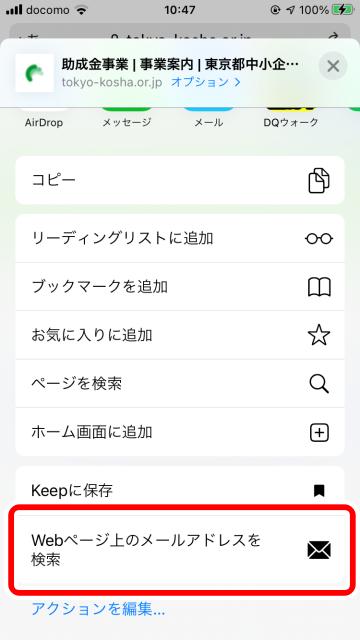 Tips iOS14 ショートカット Webページ上のメールアドレスを自動取得する