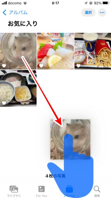 異なるアプリ間でのドラッグ&ドロップ