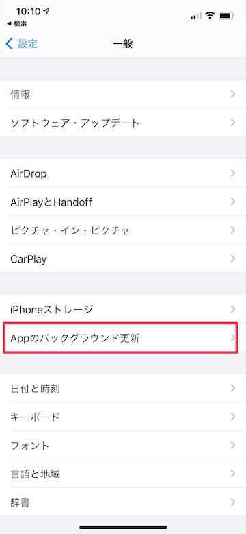 Tips iOS14 重い