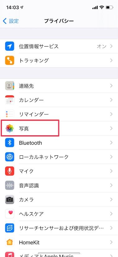 Tips iOS14 写真 プライバシー